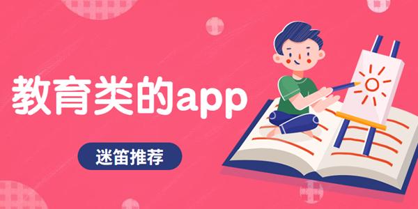 教育类的app