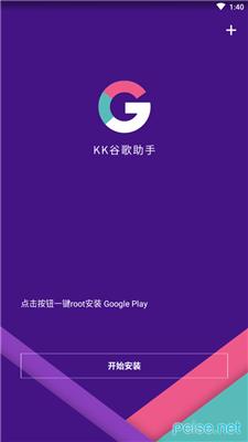 kk谷歌助手下载