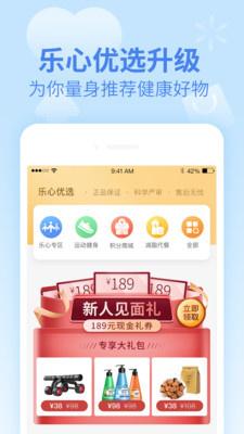 乐心健康app下载老版本