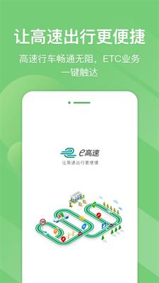 e高速app最新版下载全国