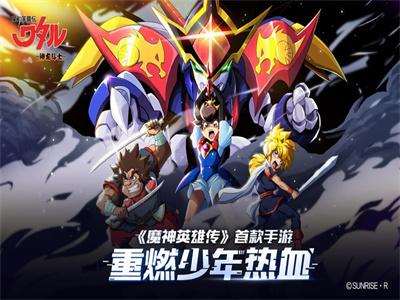 魔神英雄传安卓中文版