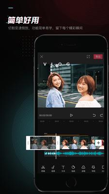 剪映app下载最新版2021