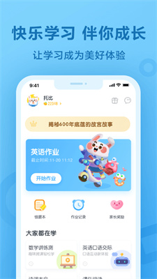 一起小学学生app下载最新版