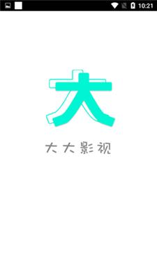 大大影视最新版安卓下载