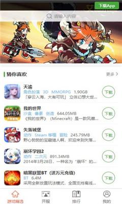 王子游戏盒安卓下载
