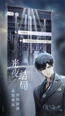 光与夜之恋云游戏正版免费下载