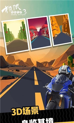 极限摩托狂飙3最新版