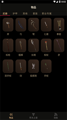 D2R助手手机安卓版
