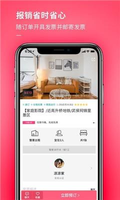小猪民宿房东版app