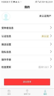 疫苗app下载粤苗