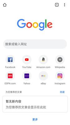 谷歌app下载安卓中文版