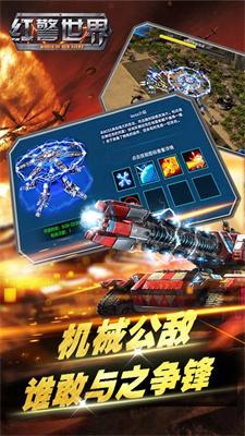 红警世界中文版下载