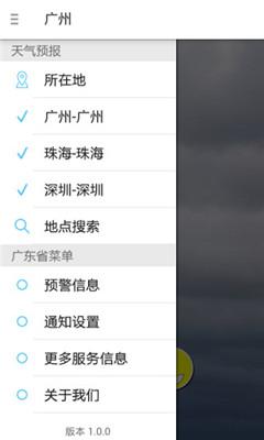 停课铃app2.3beta版